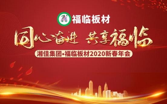 """""""同心奮進 共享福臨""""—福臨板材2020新春年會盛大舉行"""