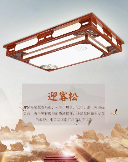 大明照明·传统中式风格:千年之约 文明不灭