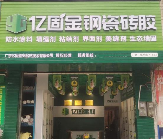 """""""亿固瓷砖胶中国行""""优秀师傅交流会广西梧州站"""