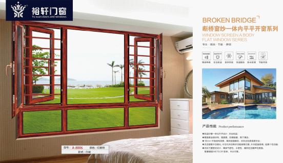 裕轩门窗:断桥窗纱一体窗温柔了夏日时光