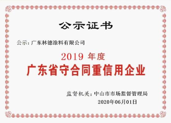 """立身之本 林德漆荣获""""广东省守合同重信用企业""""称号"""