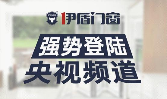 伊盾门窗荣登央视频道 展露品牌升级新姿态