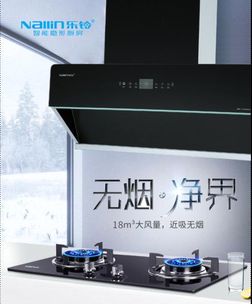 乐铃厨电新品:蓝牙智能烟灶联动 打造新一代智慧厨房