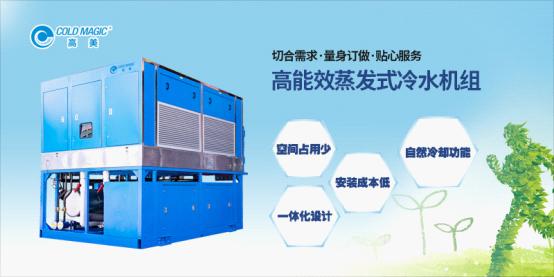 高美空调:高能效蒸发式冷水机组 以科技力量铸就美好生活