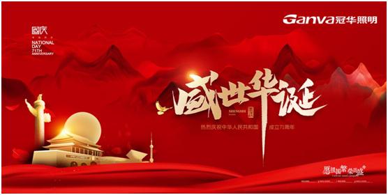 中秋国庆双节假期 冠华照明约定陪你一起过!