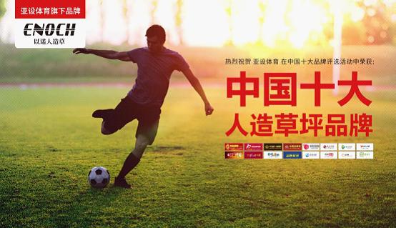 "亚设<font color=red>体育</font>:ENOCH以诺人造草坪 为国人的""足球梦""强势助力"