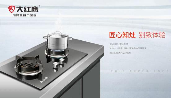 大红鹰电器 为下厨开辟不被油烟困扰的全新境界