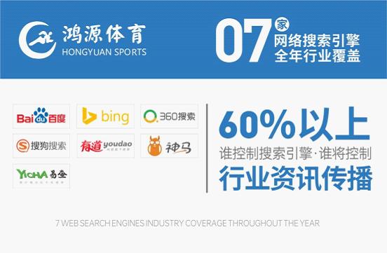 鸿源<font color=red>体育</font>携手权威媒体 再度升级线上营销 为品牌赋能