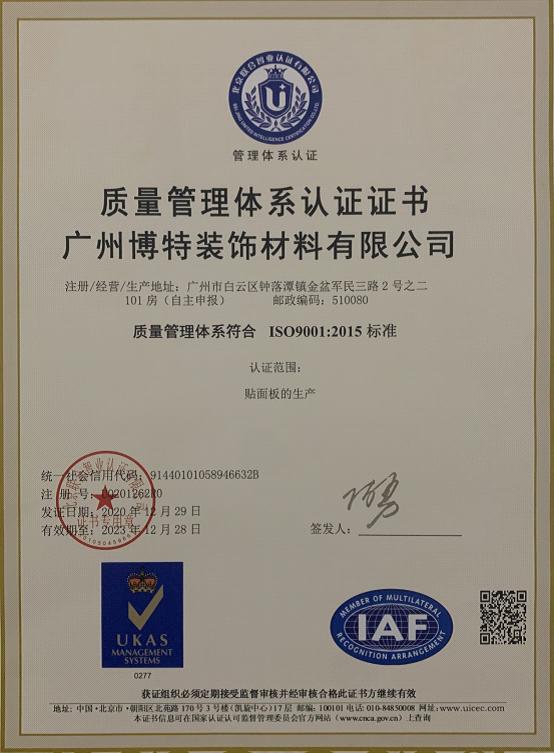 恭祝华鼎板材荣获质量管理体系认证证书!
