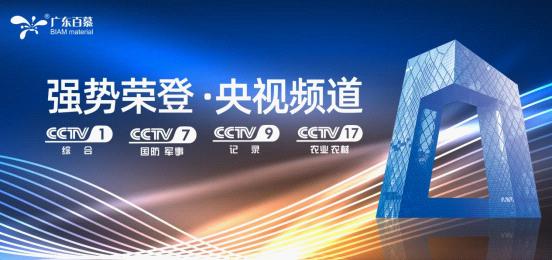 祝贺广东百慕央视投播正式启动!