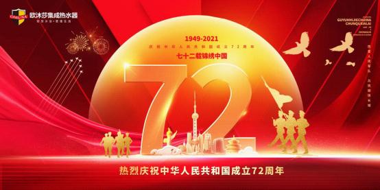 国庆特辑:欧沐莎智能科技 送上最诚挚的祝福