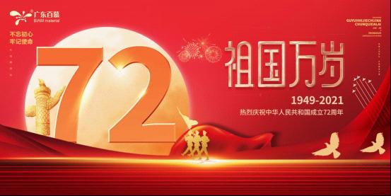 广东百慕热烈庆祝中华人民共和国成立72周年